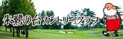 朱鷺の台カントリーゴルフクラブ