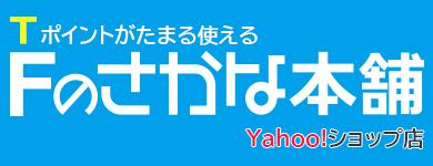 Fのさかな本舗Yahoo!店