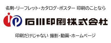 石川印刷株式会社