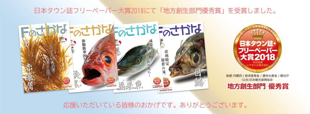 日本タウン誌・フリーペーパー大賞2018 地方創生部門 優秀賞 ご挨拶