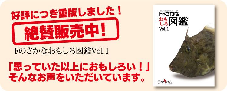 Fのさかなおもしろ図鑑Vol.1販売中
