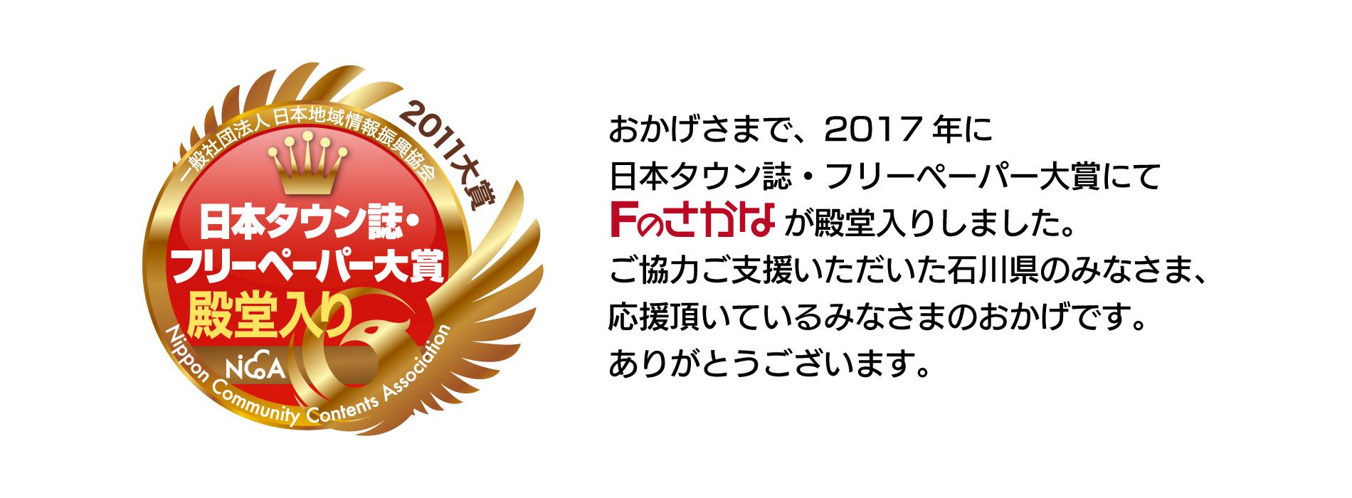 2017年タウン誌・フリーペーパー大賞殿堂入り
