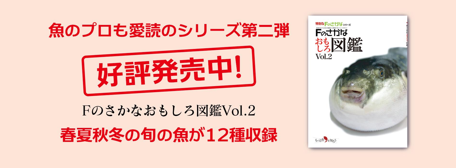 Fのさかなおもしろ図鑑Vol.2好評発売中!
