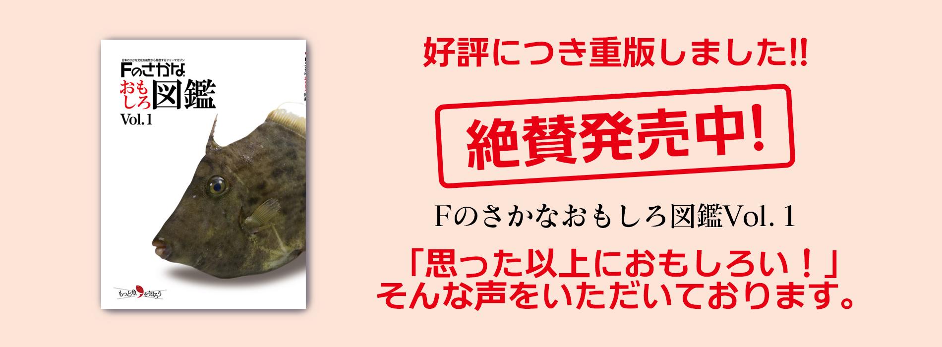 Fのさかなおもしろ図鑑Vol.1絶賛発売中!