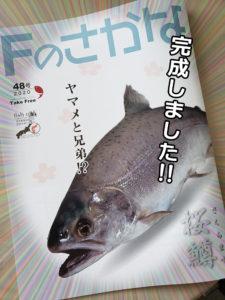 Fのさかな48号完成!!