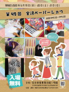 主催:中島商店「第49回 金沢ペーパーショウ」
