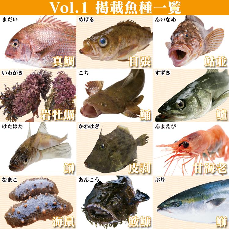 Fのさかなおもしろ図鑑Vol.1の魚種
