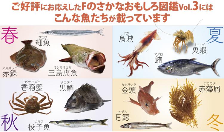 Fのさかなおもしろ図鑑Vol.3の魚種