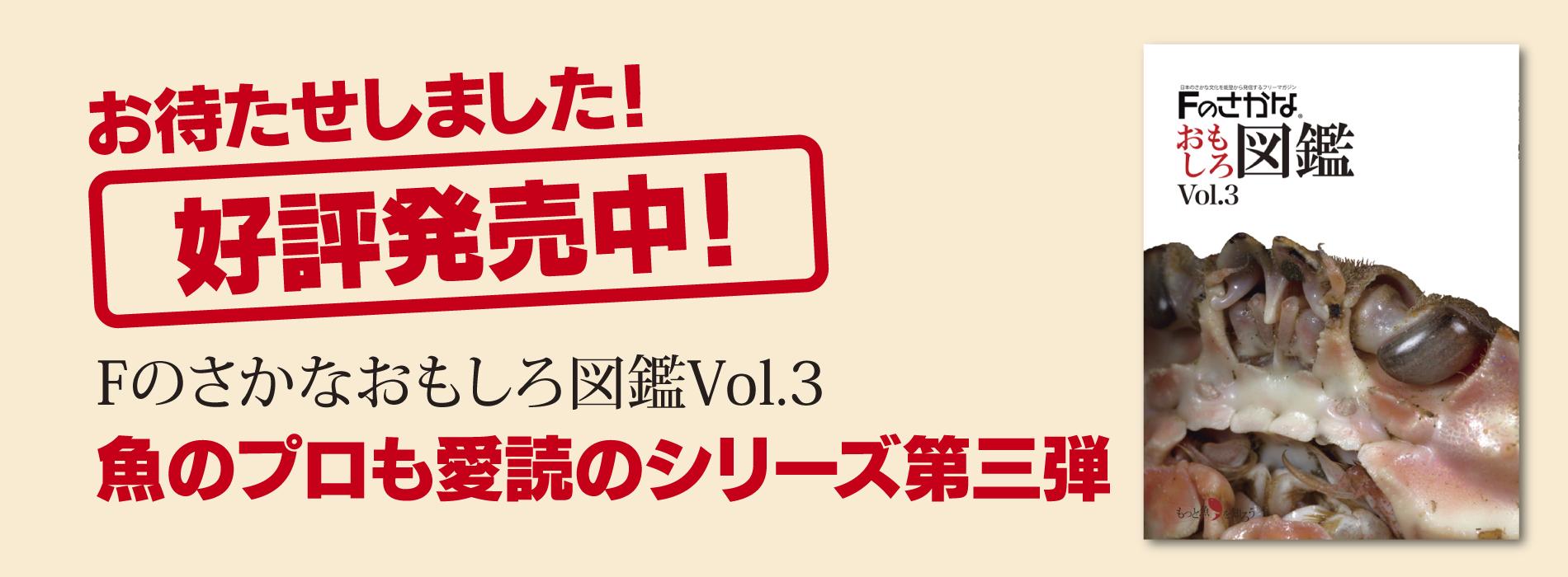 Fのさかなおもしろ図鑑Vol.3好評販売中!