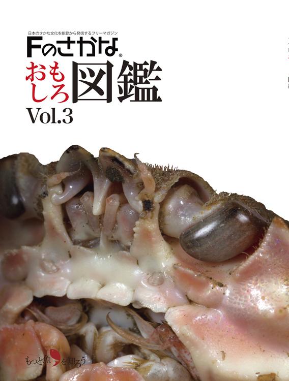Fのさかなおもしろ図鑑Vol.3