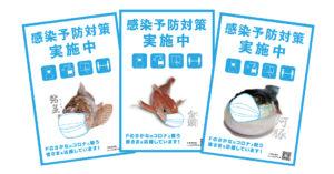 感染予防対策ポスター